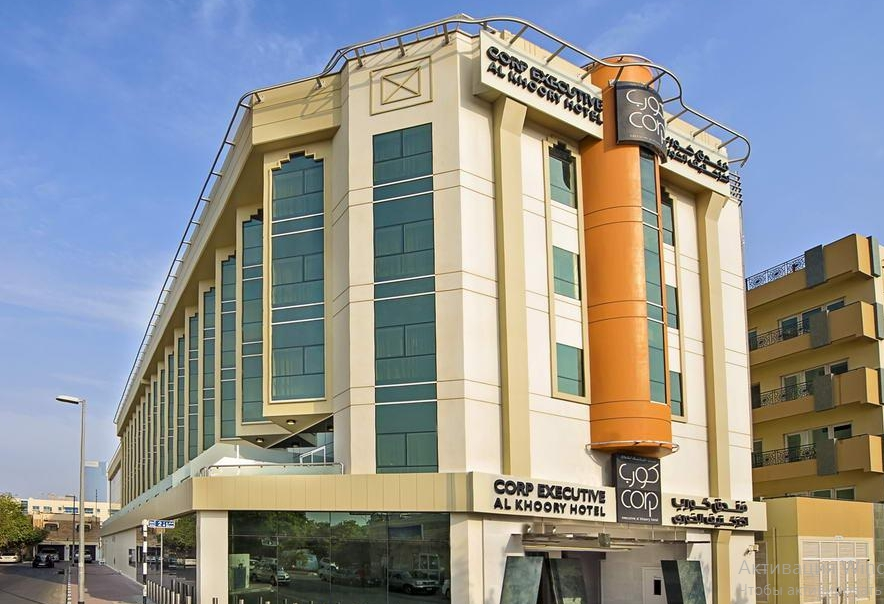 Al Khoory Executive Hotel, Al Wasl (ex. Corp Executive Al Khoory Hotel), 3*, Дубай молл