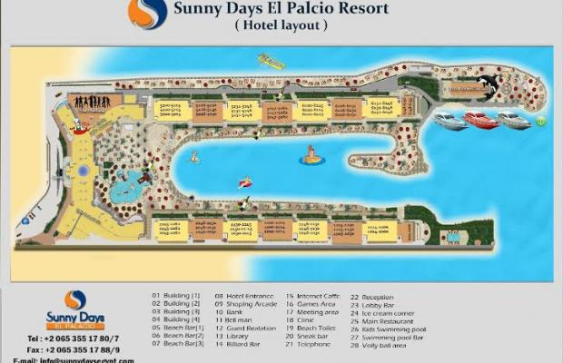 фото Sunny Days El Palacio (ex.Sunrise El Palacio Resort) изображение №6