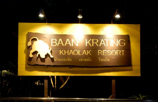 фото отеля Baan Krating Khao Lak Resort изображение №17