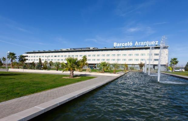 фото отеля Occidental Aranjuez (ex. Hotel Barcelo Aranjuez; Aranjuez) изображение №1