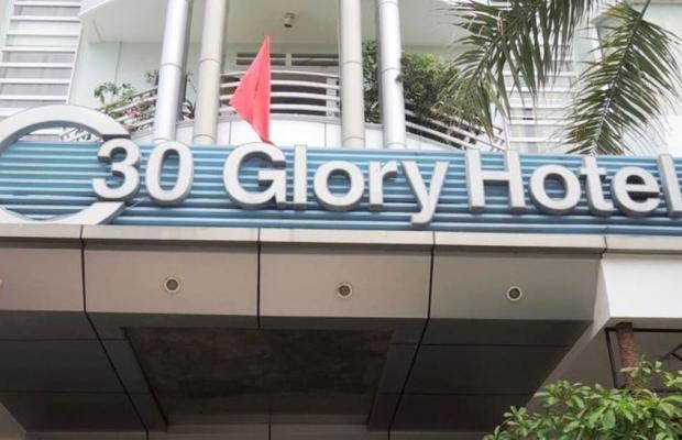 фото отеля C30-Glory изображение №1