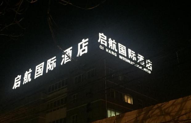 фото отеля Beijing Qihang International изображение №5