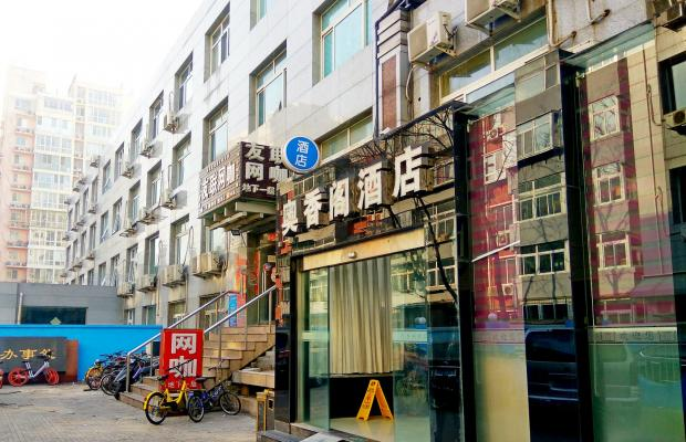 фото отеля Ao Xiang Ge изображение №1