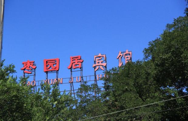 фото Hutong Inn Zaoyuanju Hotel изображение №2