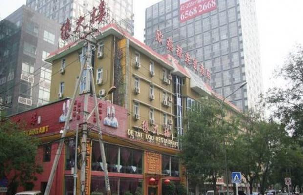 фото Shindom Inn Jianguomen Beijing изображение №14