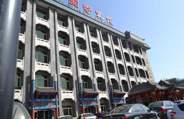 фотографии отеля Huguosi изображение №11