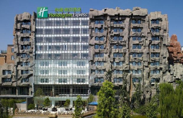 фото отеля Holiday Inn Express Beijing Minzuyuan изображение №1